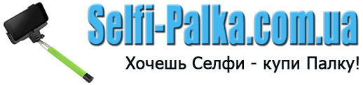 Selfi-Palka.com.ua